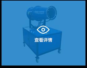 霧炮機(ji)詳情